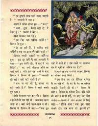 October 1964 Hindi Chandamama magazine page 25