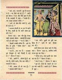 October 1964 Hindi Chandamama magazine page 23