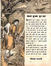 October 1964 Hindi Chandamama magazine page 41