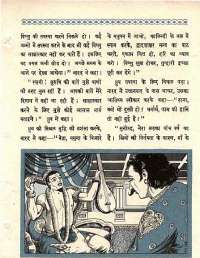 October 1964 Hindi Chandamama magazine page 67