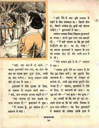 October 1964 Hindi Chandamama magazine page 48