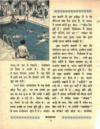 October 1964 Hindi Chandamama magazine page 16