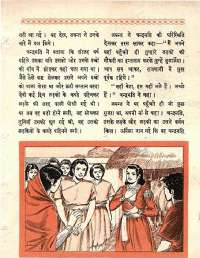 October 1964 Hindi Chandamama magazine page 29