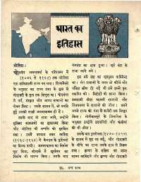 October 1964 Hindi Chandamama magazine page 12