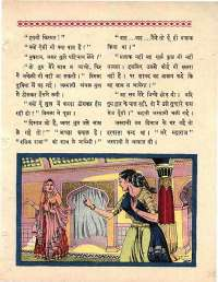 October 1964 Hindi Chandamama magazine page 21