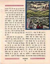 October 1964 Hindi Chandamama magazine page 61