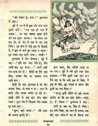 October 1964 Hindi Chandamama magazine page 39