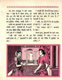 October 1964 Hindi Chandamama magazine page 47