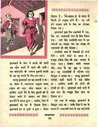 October 1964 Hindi Chandamama magazine page 42