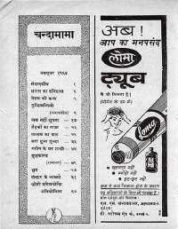 October 1964 Hindi Chandamama magazine page 4