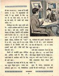 October 1964 Hindi Chandamama magazine page 17
