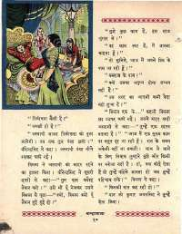 October 1964 Hindi Chandamama magazine page 20