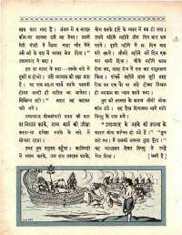 October 1964 Hindi Chandamama magazine page 68