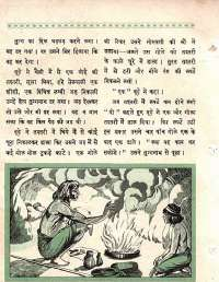 October 1964 Hindi Chandamama magazine page 38