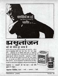 October 1964 Hindi Chandamama magazine page 75