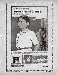 October 1964 Hindi Chandamama magazine page 7