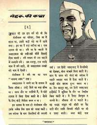October 1964 Hindi Chandamama magazine page 15