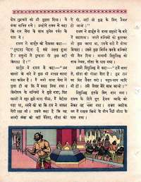 October 1964 Hindi Chandamama magazine page 64