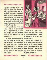 October 1964 Hindi Chandamama magazine page 55