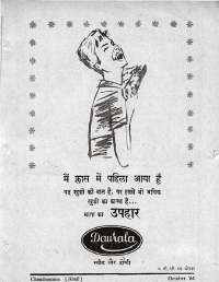 October 1964 Hindi Chandamama magazine page 5