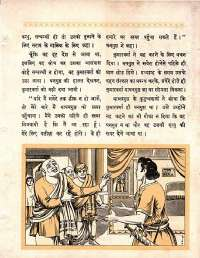 October 1964 Hindi Chandamama magazine page 45