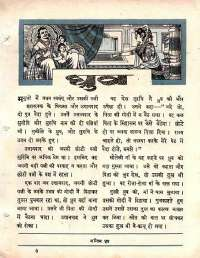 October 1964 Hindi Chandamama magazine page 65