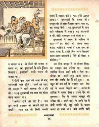 October 1964 Hindi Chandamama magazine page 44