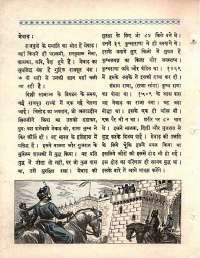 October 1964 Hindi Chandamama magazine page 14