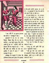 October 1964 Hindi Chandamama magazine page 46