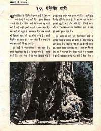 October 1964 Hindi Chandamama magazine page 69