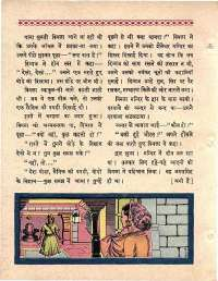 October 1964 Hindi Chandamama magazine page 26