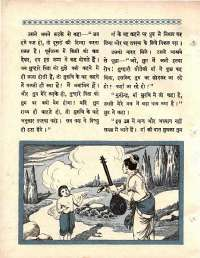 October 1964 Hindi Chandamama magazine page 66