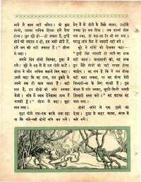 October 1964 Hindi Chandamama magazine page 40