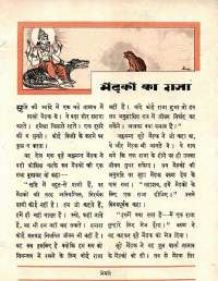 October 1964 Hindi Chandamama magazine page 33