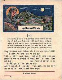 October 1964 Hindi Chandamama magazine page 19
