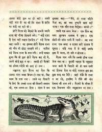 October 1964 Hindi Chandamama magazine page 35