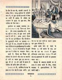 October 1964 Hindi Chandamama magazine page 13