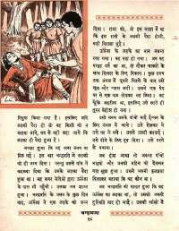October 1964 Hindi Chandamama magazine page 28