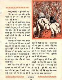 October 1964 Hindi Chandamama magazine page 37