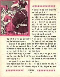 October 1964 Hindi Chandamama magazine page 54