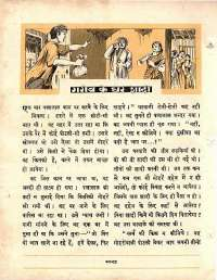 October 1964 Hindi Chandamama magazine page 52