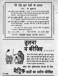 October 1964 Hindi Chandamama magazine page 8