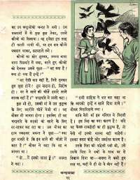 October 1964 Hindi Chandamama magazine page 31
