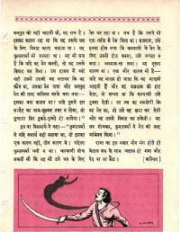 October 1964 Hindi Chandamama magazine page 51