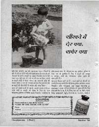October 1964 Hindi Chandamama magazine page 10