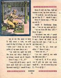 October 1964 Hindi Chandamama magazine page 22