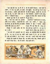 October 1964 Hindi Chandamama magazine page 56