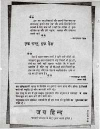October 1964 Hindi Chandamama magazine page 6