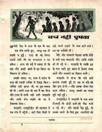 October 1964 Hindi Chandamama magazine page 27