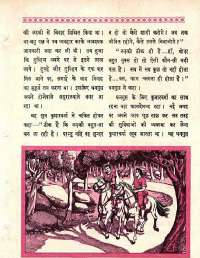 October 1964 Hindi Chandamama magazine page 43
